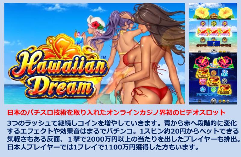 Hawaiian Dream-ハワイアンドリームゲーム詳細