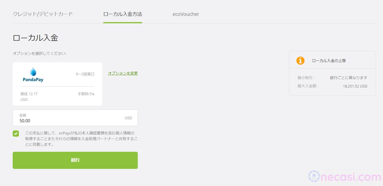 Panda Pay ローカル入金