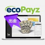 ecoPayz-エコペイズ出金方法