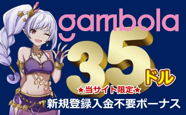 ギャンボラカジノ 新規登録35ドル