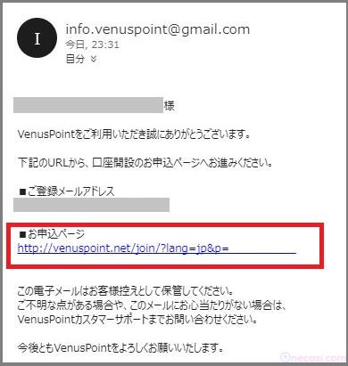 VenusPoint-ビーナスポイント 新規アカウント開設メール
