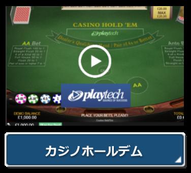 カジノホールデム 無料プレイ