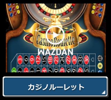 カジノルーレット 無料プレイ