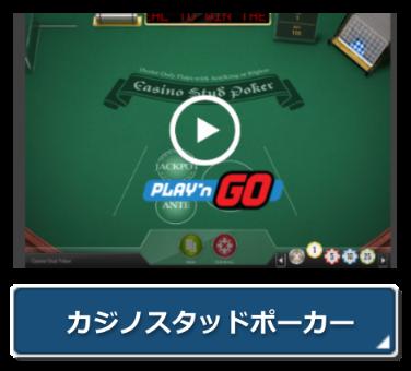 カジノスタッドポーカー 無料プレイ