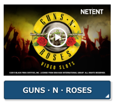 guns-n-roses 無料スロット