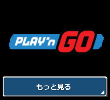 Play'n GOビデオスロット もっと見る