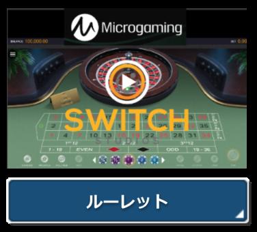 microgamingルーレット 無料プレイ
