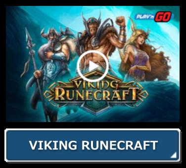 Viking Runecraft 無料プレイ