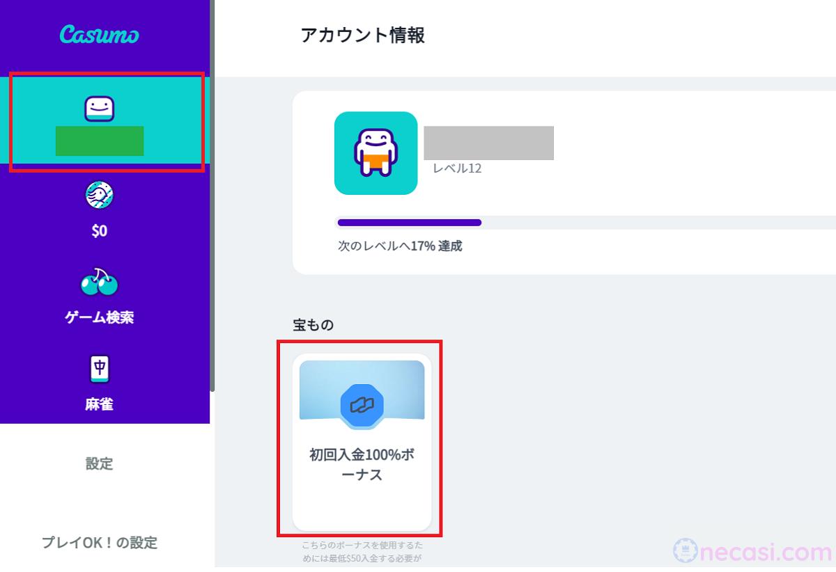 casumo-カスモ 初回入金