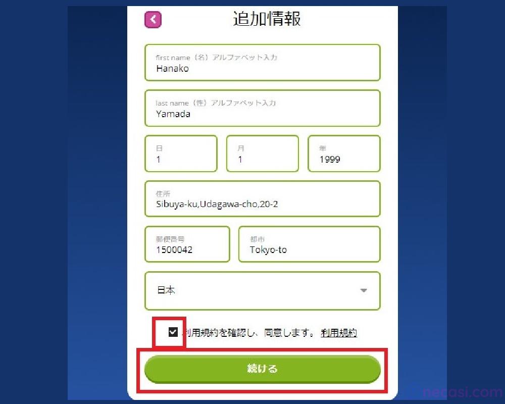 カジ旅 新規登録手順 個人情報入力