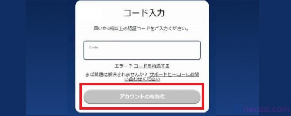 カジ旅 新規登録手順 認証コード入力
