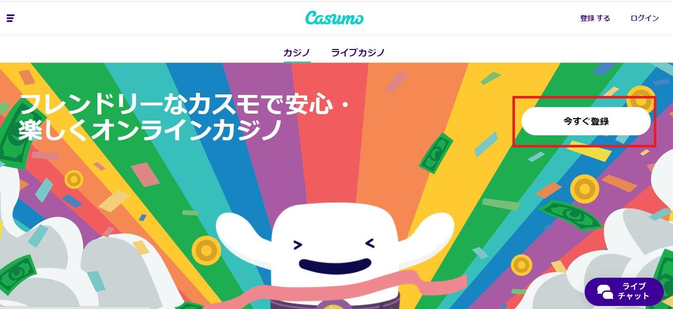 Casumo-カスモ新規登録
