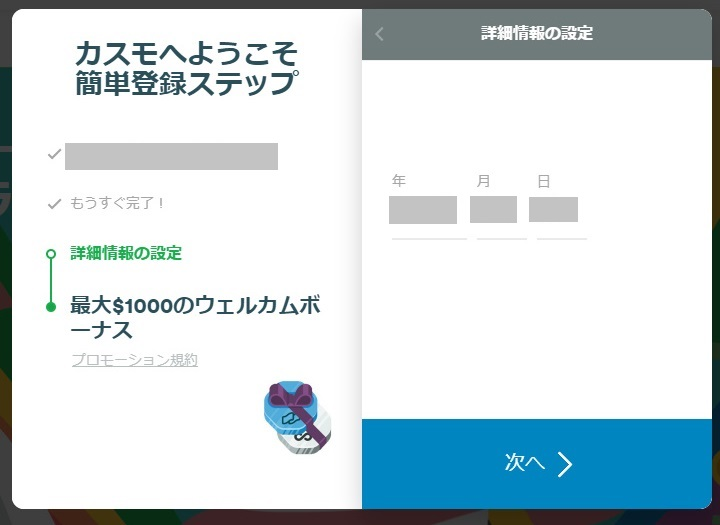 Casumoカスモ新規登録方法