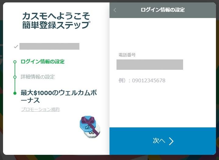 Casumo カスモ新規登録方法