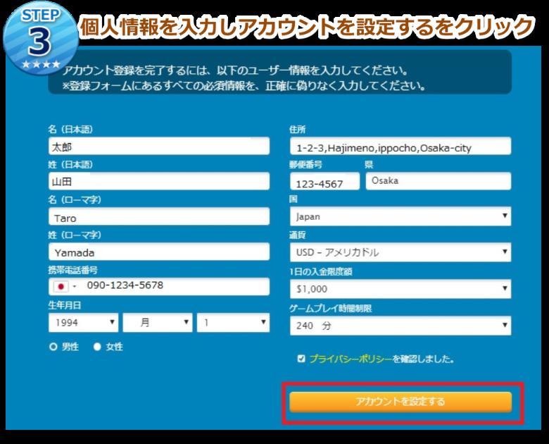 ベラジョンカジノの新規登録手順