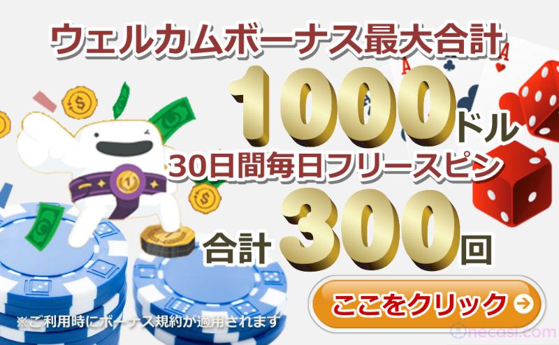 welcome bonus800 494
