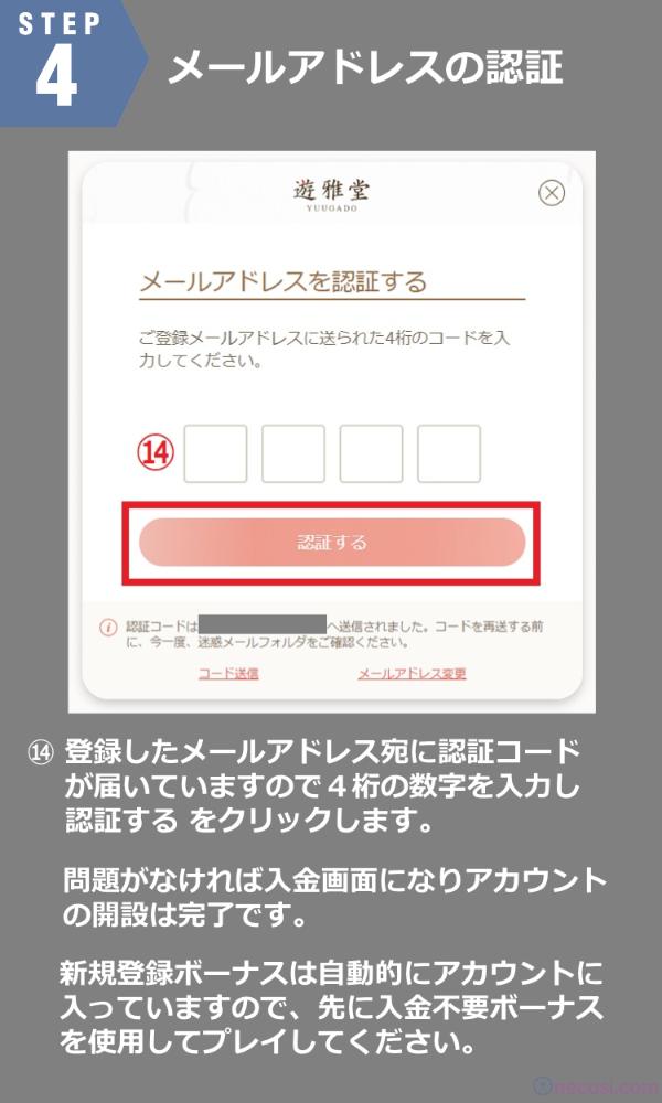 新規登録手順