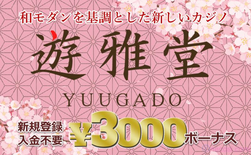 オンラインカジノ遊雅堂 新規登録だけで3000円ボーナス